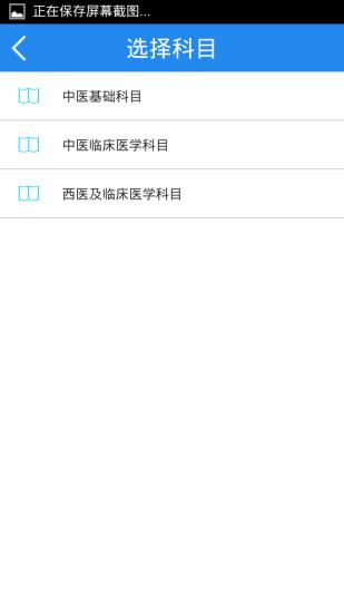 中医执业医师考试