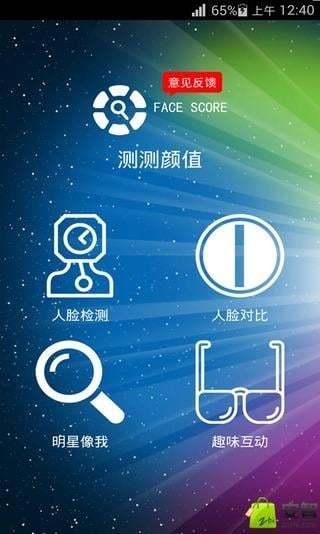 测测颜值|玩娛樂App免費|玩APPs
