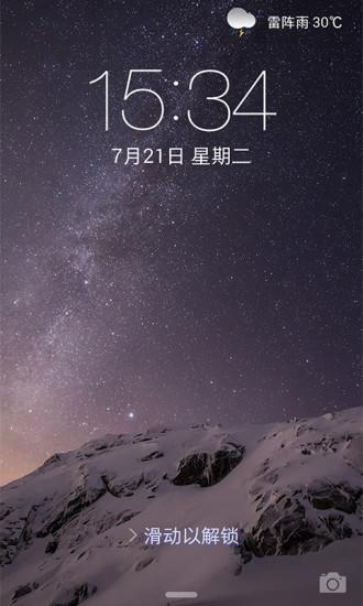 iOS8锁屏