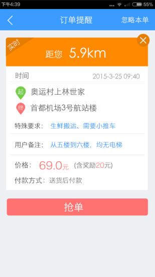 免費下載生活APP|e速运司机端 app開箱文|APP開箱王