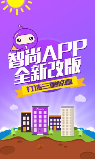 智尚酒店|玩旅遊App免費|玩APPs