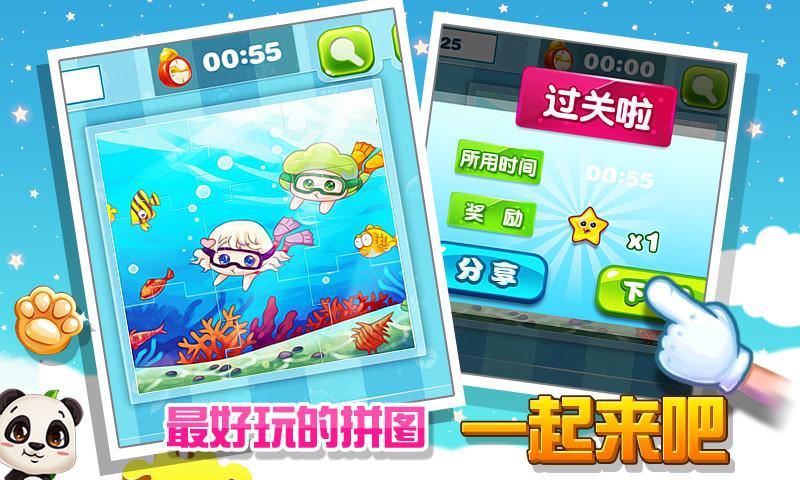 玩教育App|宝宝爱拼图免費|APP試玩