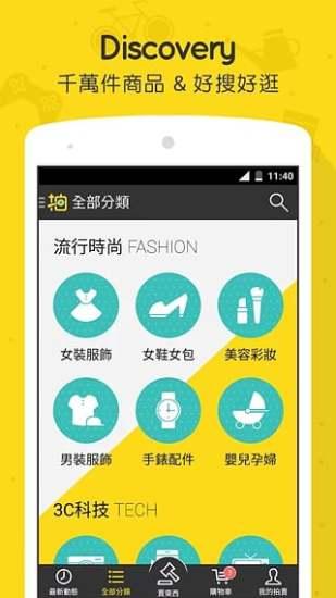 玩免費購物APP|下載拍賣 app不用錢|硬是要APP