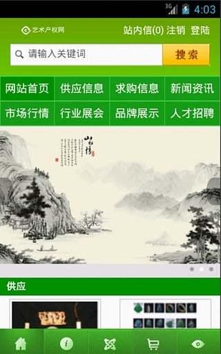 中国艺术产权网