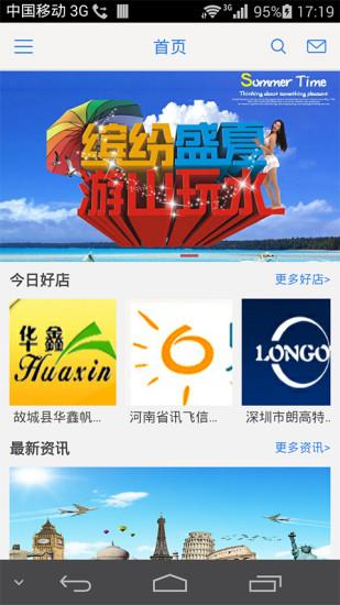江苏旅游网