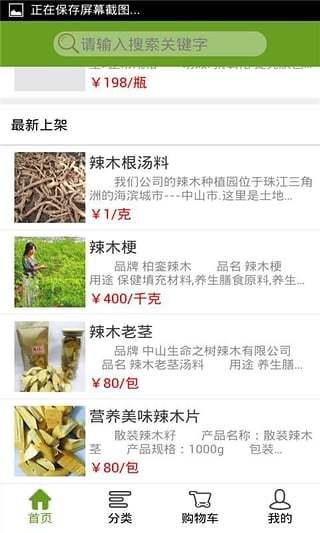 中国辣木网