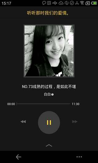 「Naver音乐播放器」安卓版免费下载- 豌豆荚