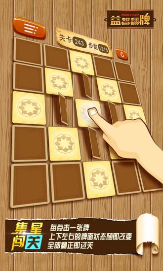 玩免費休閒APP|下載益智翻牌经典版 app不用錢|硬是要APP