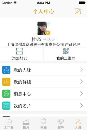 玩社交App|世界温州人免費|APP試玩