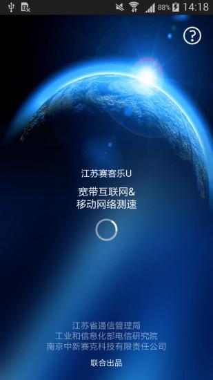 江苏赛客乐U