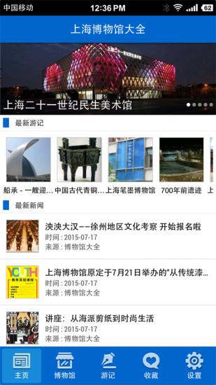 上海博物馆大全