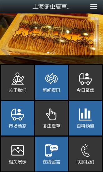 玩免費生活APP|下載上海冬虫夏草电商城 app不用錢|硬是要APP