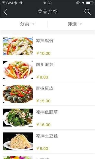 重庆烤鱼王