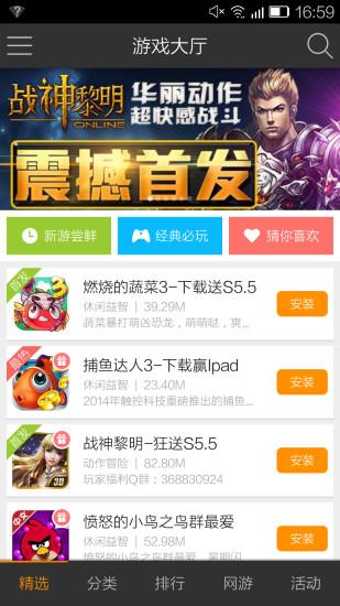 安装QQ游戏大厅