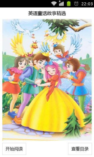英语童话故事精选