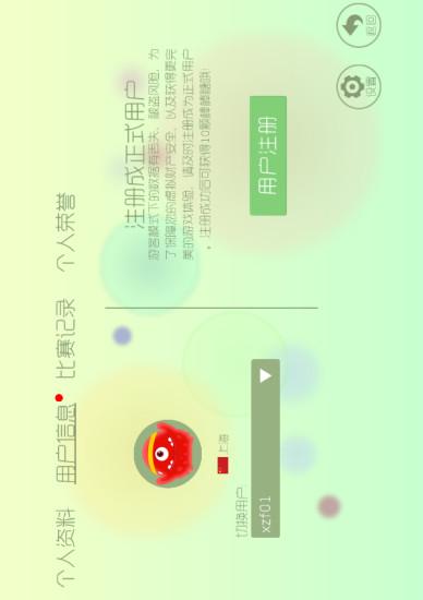 玩休閒App|球球大作战免費|APP試玩