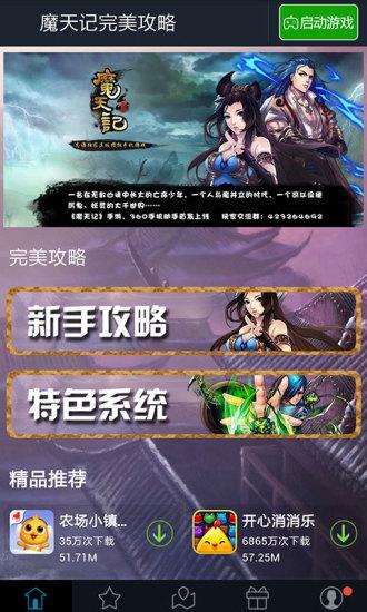 VIP特權介紹 - 《蜀山傳奇App》官方網站  手機最強仙俠修真RPG傳奇 ...