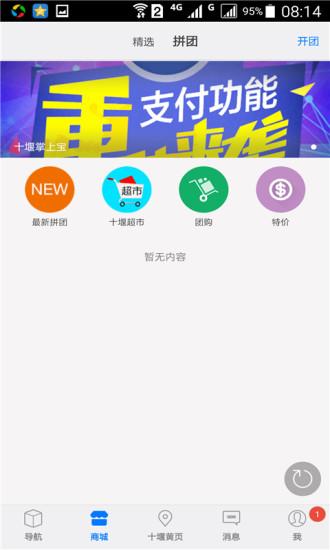 免費下載社交APP|十堰掌上宝 app開箱文|APP開箱王