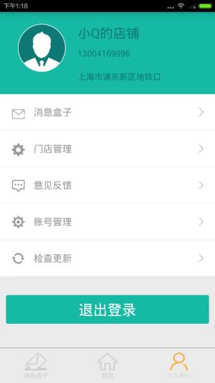车震商户版|玩生活App免費|玩APPs