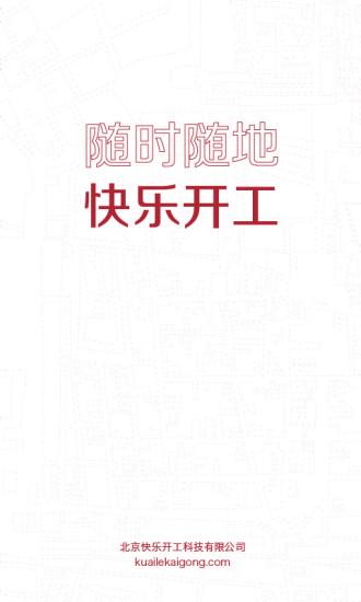 GO桌面主題收費破解 - 1mobile台灣第一安卓Android下載站