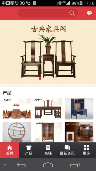 古典家具网