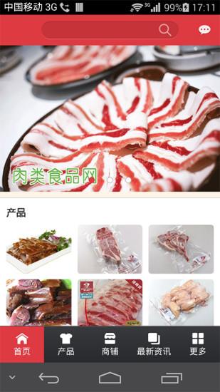 肉类食品网