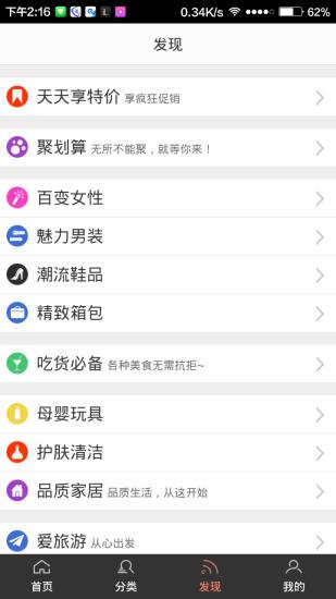 玩購物App 真情小屋免費 APP試玩