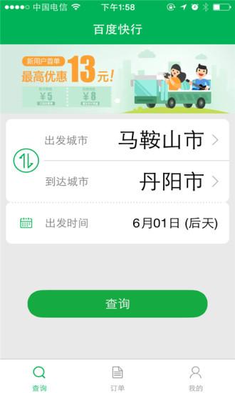 機車導航app - 玩免錢App