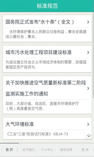 中国环保工程网