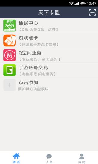 玩生活App|天下卡盟免費|APP試玩