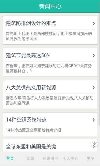 中国中央空调网