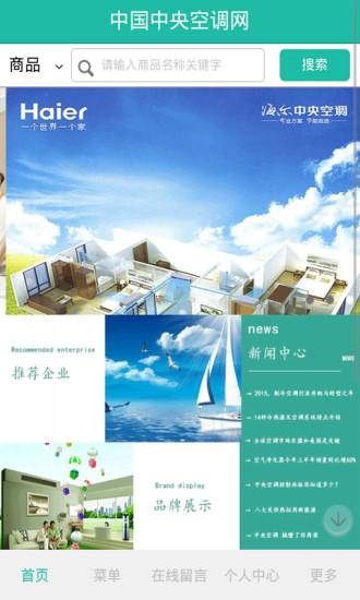 玩免費生活APP|下載中国中央空调网 app不用錢|硬是要APP