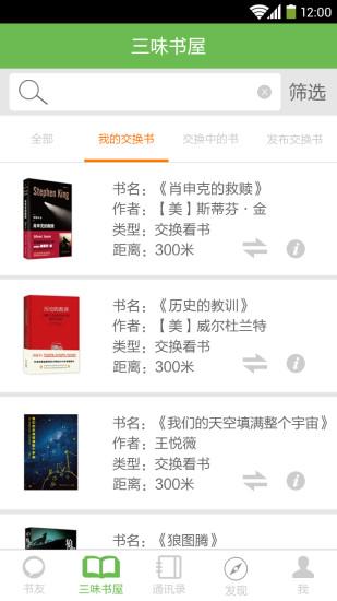 玩生活App|书友免費|APP試玩