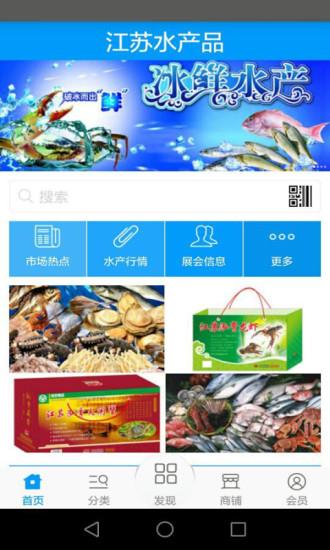 江苏水产品