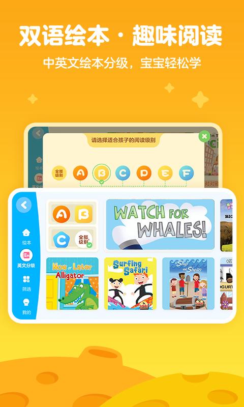 爱奇艺奇巴布 10.3.0.apk_专为小朋友而生的视频app