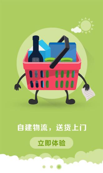 玩免費購物APP|下載楼下生活 app不用錢|硬是要APP