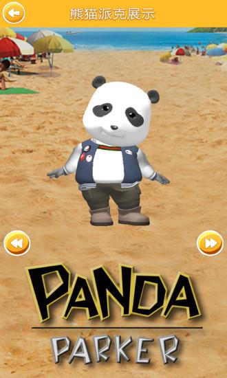 玩教育App|熊猫派克免費|APP試玩