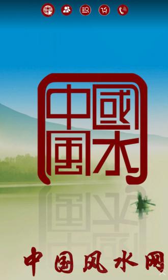 中国风水网