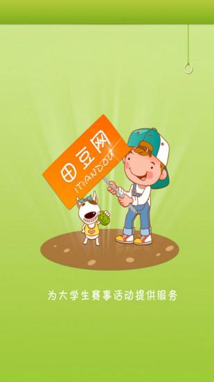 玩社交App|田豆网免費|APP試玩