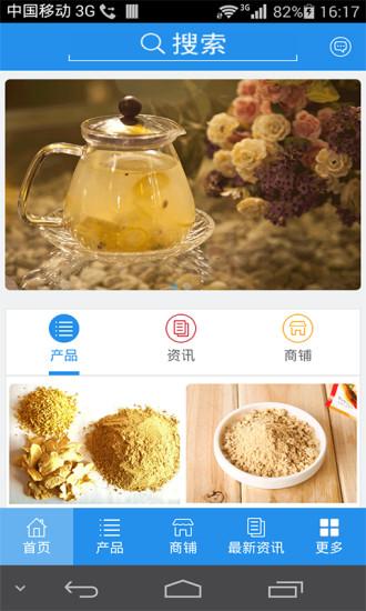 中国生姜网
