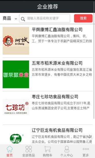 中国黑色农产品网