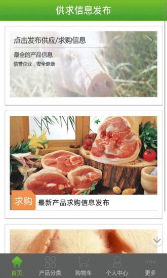 中国生态土猪网