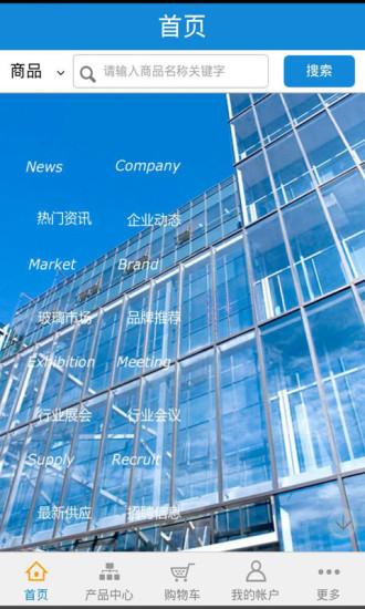 中国中空玻璃网