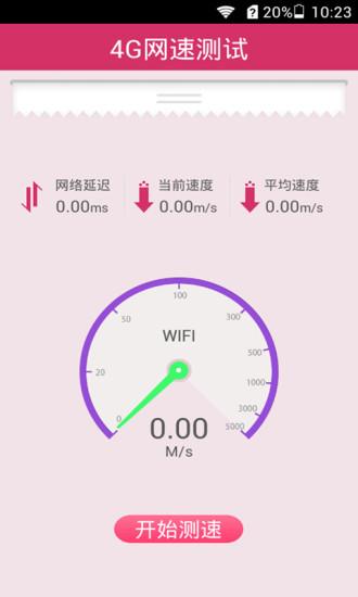 4G网速测试