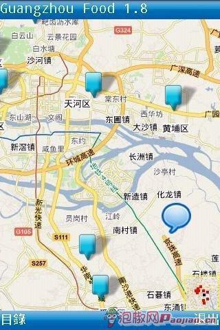 广州食Guide