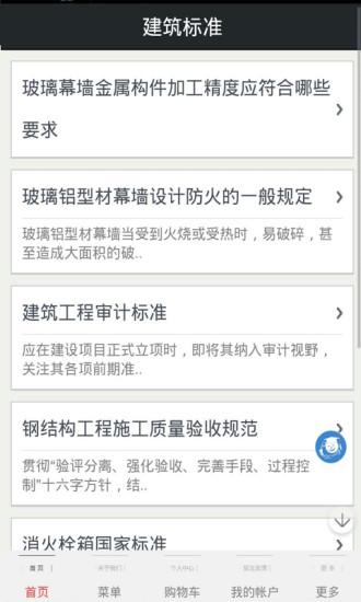中国建筑设计网