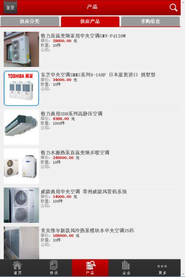 中国暖通行业门户