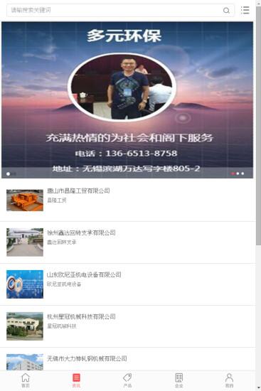 玩商業App|中国轧机免費|APP試玩