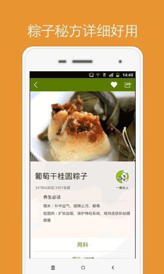 玩免費生活APP|下載端午节粽子 app不用錢|硬是要APP