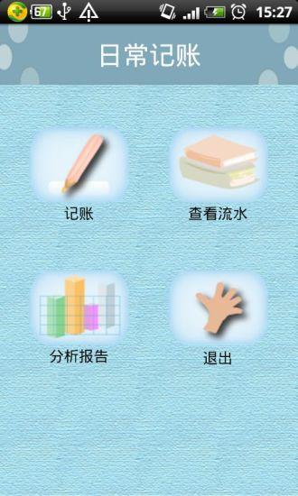 iPhone 軟體- IPHONE記帳APP推薦- 蘋果討論區- Mobile01